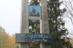 Kostroma-2016-russia-foto-00001