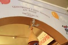mishkin-russia-foto-00046