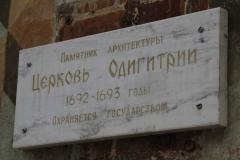 Rostov-velikiy-russia-foto-00044